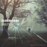 Helliott Guilty musiques télévision